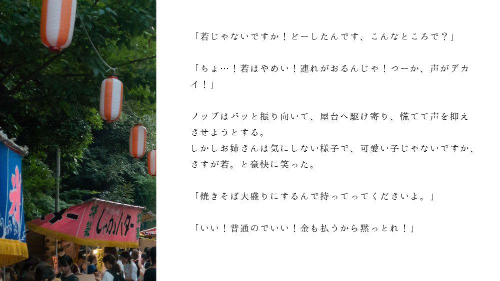 ノブ沖ss桜のリング5-4