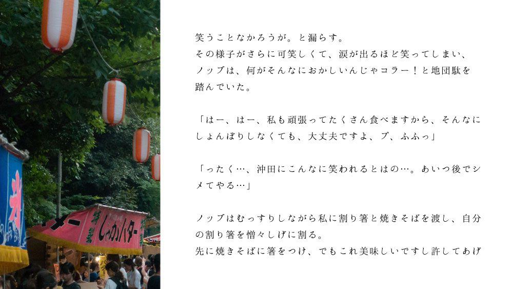ノブ沖ss桜のリング5-6