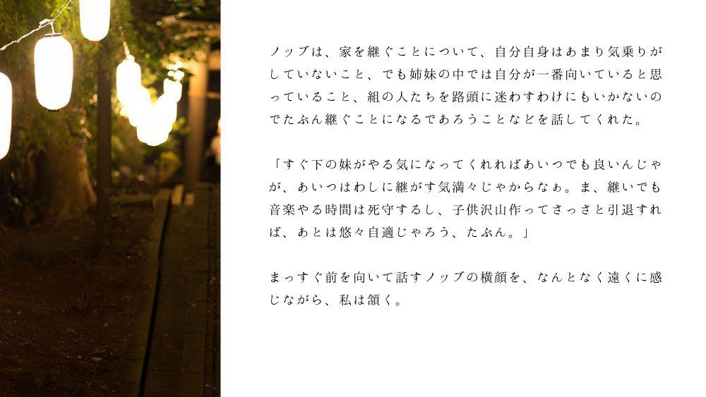 ノブ沖ss桜のリング5-9