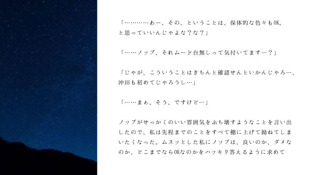 ノブ沖ss桜のリング7-3