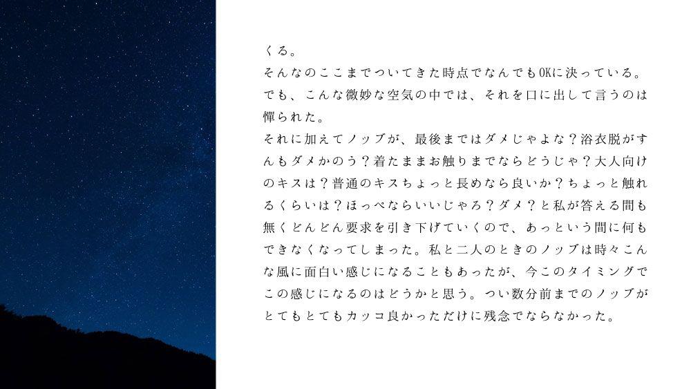 ノブ沖ss桜のリング7-4