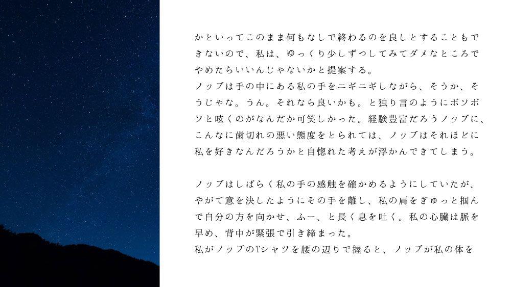 ノブ沖ss桜のリング7-5