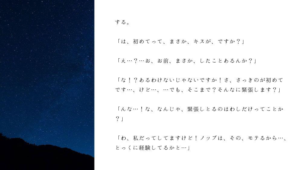 ノブ沖ss桜のリング7-8
