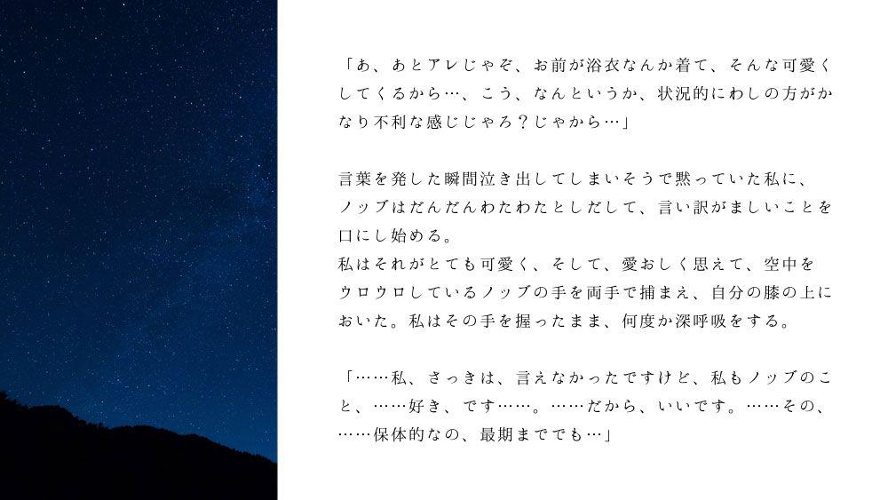 ノブ沖ss桜のリング7-10