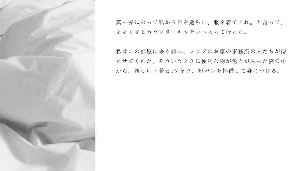 ノブ沖ss桜のリング8ー2