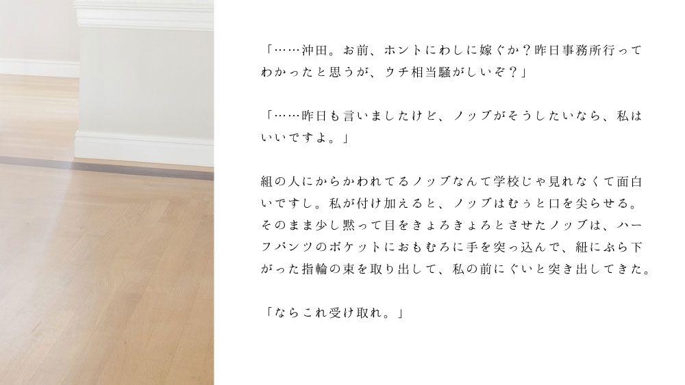 ノブ沖ss桜のリング8ー6