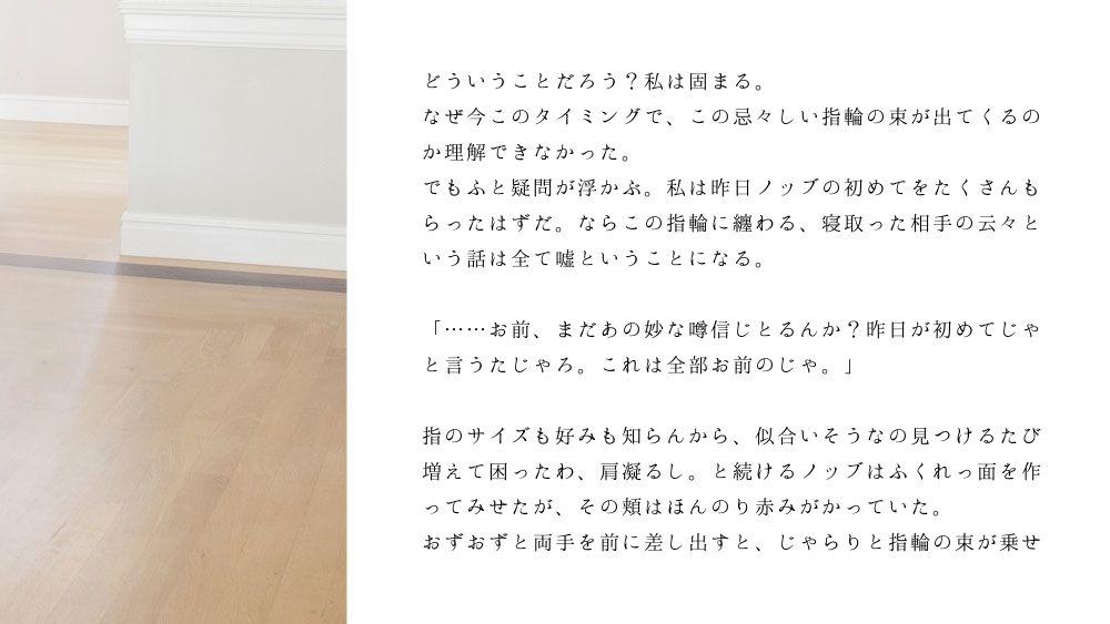 ノブ沖ss桜のリング8ー7