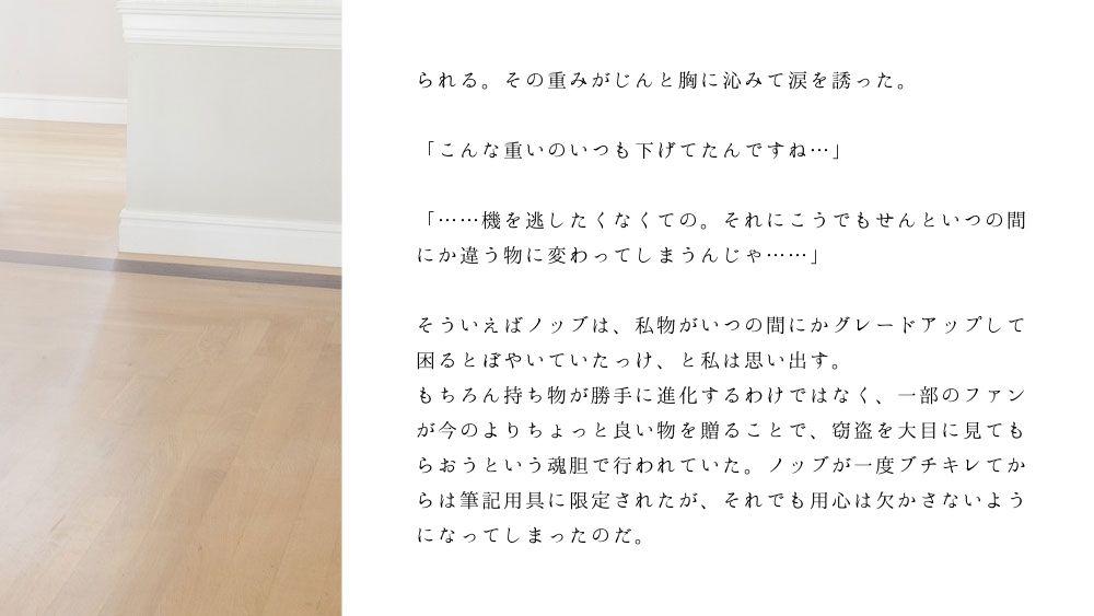 ノブ沖ss桜のリング8ー8