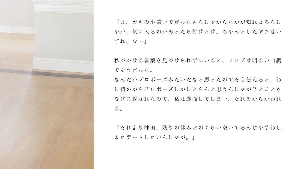 ノブ沖ss桜のリング8ー9
