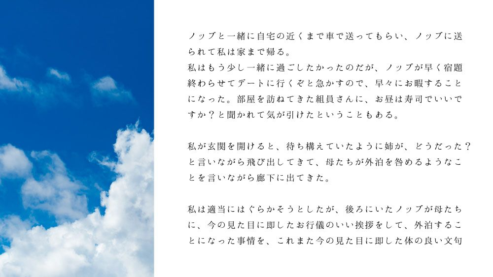 ノブ沖ss桜のリング9ー4