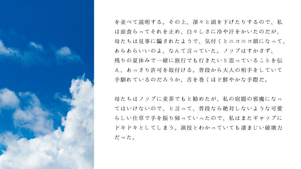 ノブ沖ss桜のリング9ー5