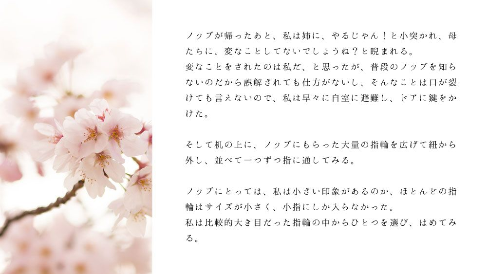 ノブ沖ss桜のリング9ー6
