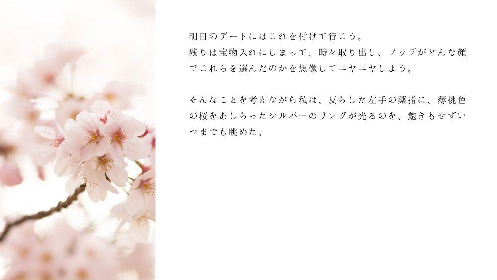 ノブ沖ss桜のリング9ー7