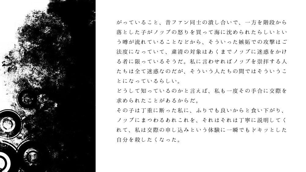 ノブ沖ss桜のリング2-3