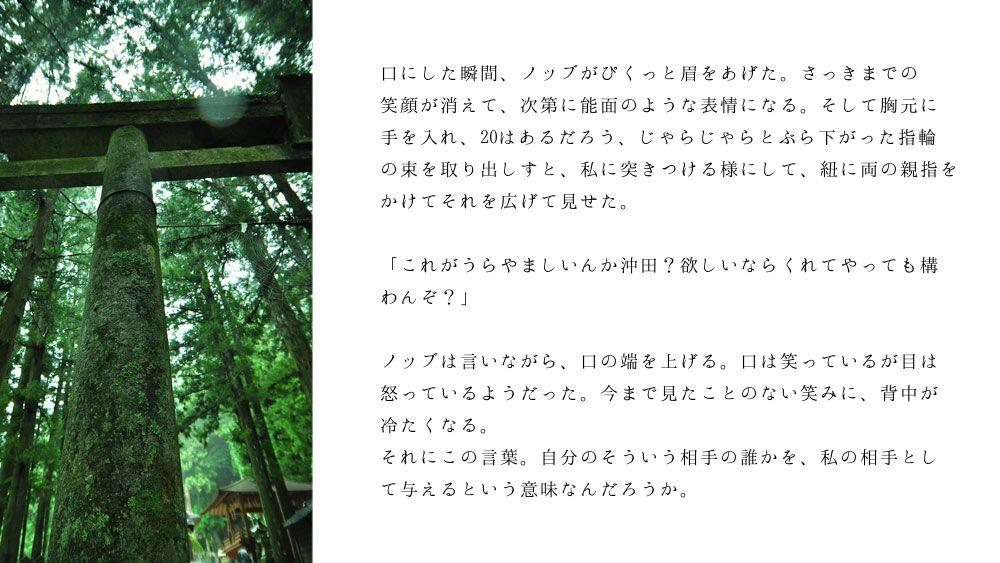 ノブ沖ss桜のリング3-3