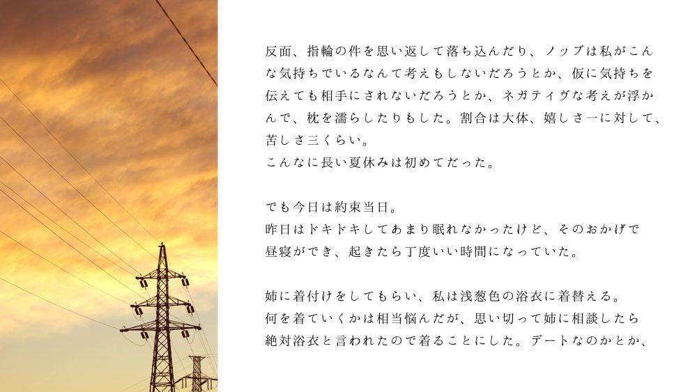 ノブ沖ss桜のリング4-2