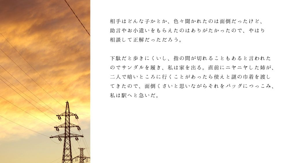 ノブ沖ss桜のリング4-3