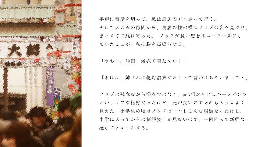 ノブ沖ss桜のリング4-5