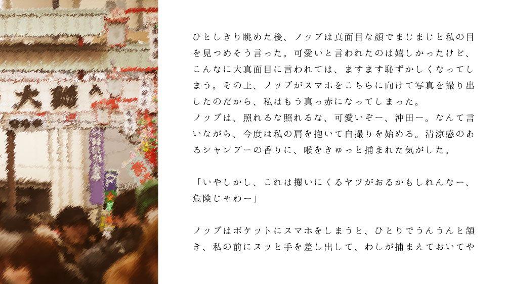 ノブ沖ss桜のリング4-7