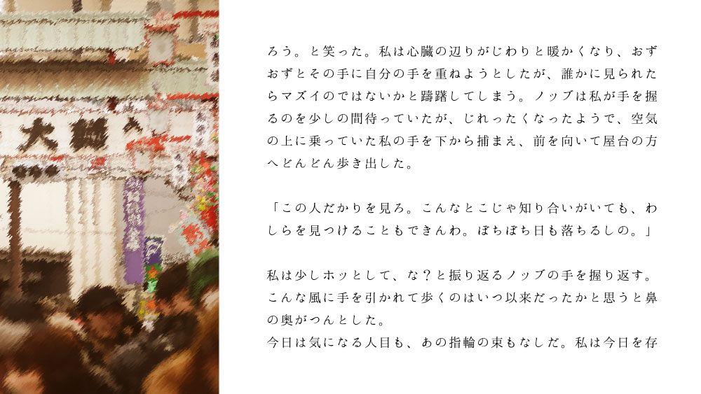 ノブ沖ss桜のリング4-8