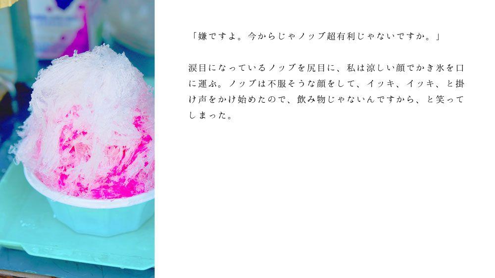 ノブ沖ss桜のリング5-2